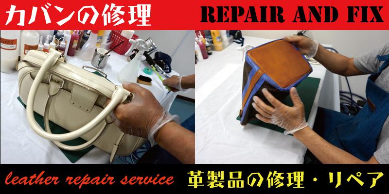 大阪で革靴やブーツの修理やリペアはRAFIXにお任せください。
