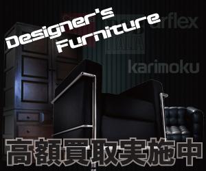 デザイナーズ家具・ブランド家具を出張買取する家具買取専門店
