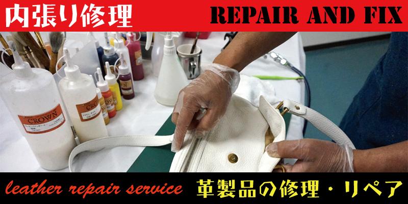 バックや鞄、財布の内張り修理は大阪のリペア・修理のRAFIXにお任せください