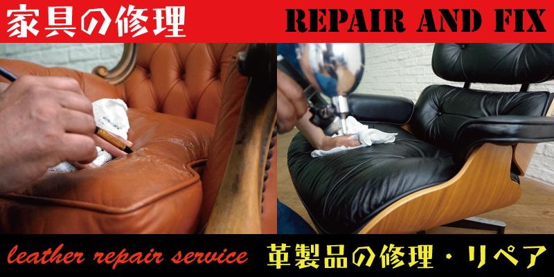 革製ソファーなどの家具を修理・リペアをRAFIXが承ります。