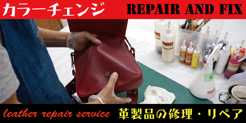 染め変え・カラーチェンジなどのリペアは大阪のRAFIXにお任せください。