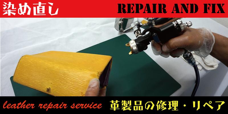 バック、鞄、財布などの染め直しなど大阪でリペア・修理の事ならRAFIXにお任せください。