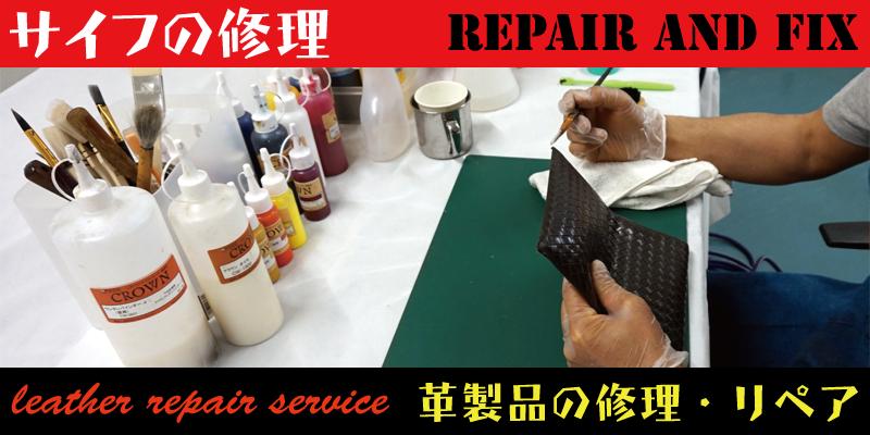 大阪でサイフ(財布)の修理やリペアをRAFIXが承ります