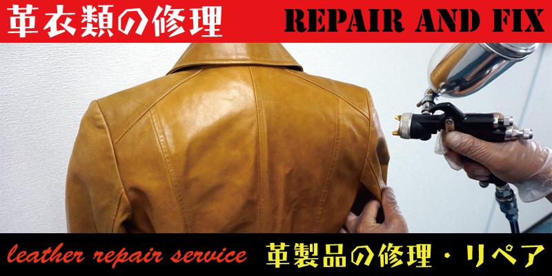 革衣類(ジャケット・ジャンバー)などの染め直しやカラーチェンジなどのリペア・修理を承ります。
