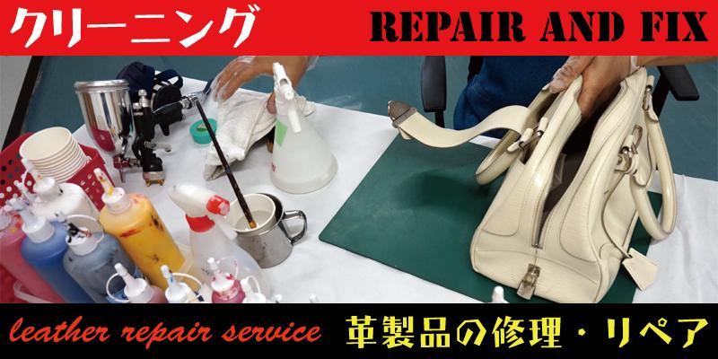 革製品のクリーニングは大阪のRAFIXにお任せください
