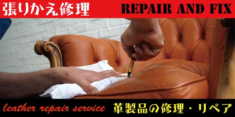 革ソファなどの張り替え修理は大阪のリペア専門店RAFIXにお任せください。