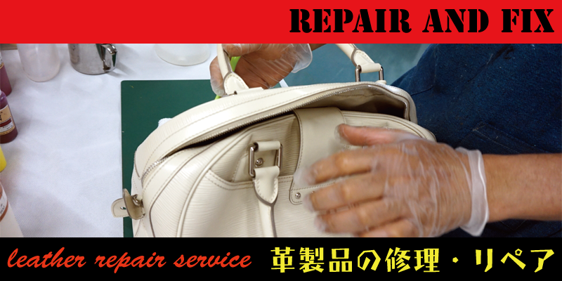 革製品の縫製修理は大阪のRAFIXにお任せください。