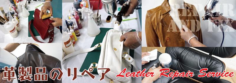 大阪でサイフ、バック、鞄などのリペア・修理をRAFIXが承ります。