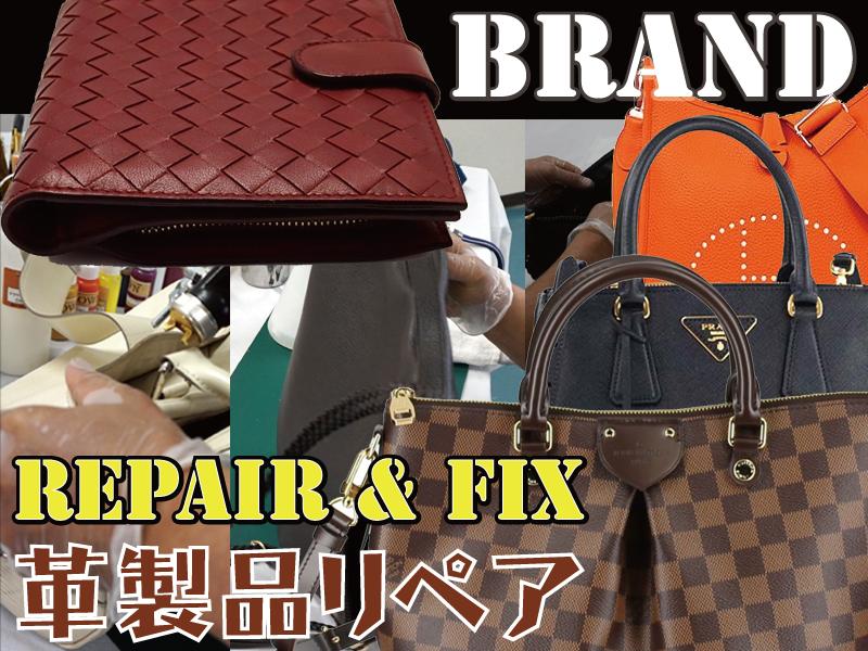 大阪でブランド品の修理・リペアはRAFIX大阪にお任せください