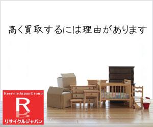 東京の買取専門リサイクルショップ