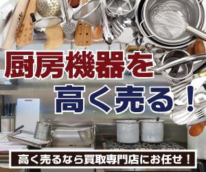 名古屋で厨房機器買取の事なら出張買取専門リサイクルショップにお任せください